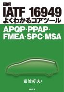 図解IATF16949よくわかるコアツール APQP・PPAP・FMEA・SPC・MSA