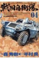 戦国自衛隊 4 SPコミックス