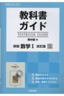 教科書ガイド啓林館版詳説数学1改訂版完全準拠