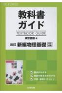 教科書ガイド東京書籍版改訂新編物理基礎改訂版完全準拠