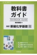 教科書ガイド東京書籍版改訂新編化学基礎完全準拠
