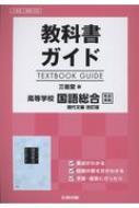 教科書ガイド三省堂版高等学校国語総合現代文編改訂版完全準拠 改訂版
