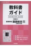 教科書ガイド三省堂版高等学校国語総合古典編改訂版完全準拠