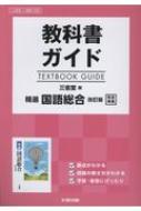 教科書ガイド三省堂版精選国語総合改訂版完全準拠