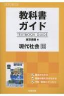 教科書ガイド東京書籍版現代社会完全準拠