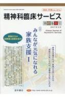 精神科臨床サービス 福祉と医療を結ぶ専門誌 第17巻1号