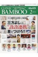 ばんぶう CLINIC BAMBOO 2017 / 2月号