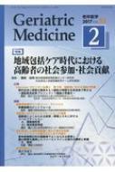 Geriatric Medicine 老年医学 Vol.55 No.2