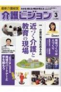 介護ビジョン 最新介護経営 Vol.165