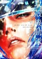攻殻機動隊 ゴースト・イン・ザ・シェル コミックトリビュート KCデラックス