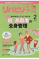 リハビリナース 10巻2号