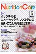 ニュートリションケア 10巻3号