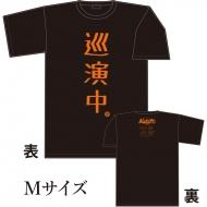 「巡演中」Tシャツ(ブラック/メンズM) / ライブ・スペクタクル「NARUTO-ナルト-」ワールドツアー
