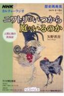 NHKカルチャーラジオ 歴史再発見 ニワトリはいつから庭にいるのか -人間と鶏の民俗誌 NHKシリーズ