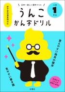 うんこかん字ドリル 小学1年生 日本一楽しい漢字ドリル
