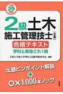 2級土木施工管理技士「土木」合格テキスト 学科と実地これ1冊 平成29年版