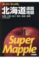 スーパーマップル 北海道道路地図