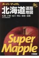 スーパーマップルB5判北海道道路地図