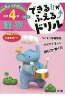 できる!!がふえるドリル小学4年国語漢字 新学習指導要領対応