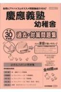 平成30年度版慶応義塾幼稚舎過去・対策問題集 首都圏版