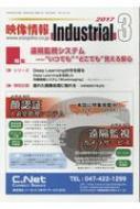 映像情報インダストリアル 第49巻・第3号(2017 3