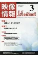 映像情報Medical Vol.49 No.3(201