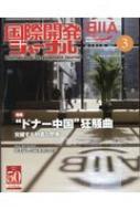 国際開発ジャーナル 国際協力の最前線をリポートする No.724(March 20