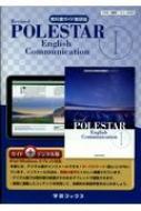 教科書ガイド数研版改訂版ポールスターコミュニケーション英語1 +デジタル版for 342 学習ブックス