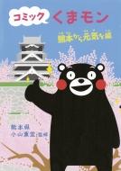 コミックくまモン 熊本から元気を編