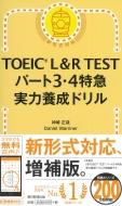 TOEIC L&R TEST パート3・4特急 実力養成ドリル
