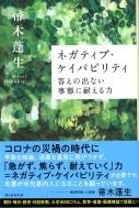 ネガティブ・ケイパビリティ 答えの出ない事態に耐える力 朝日選書