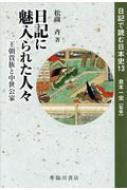 日記に魅入られた人々 王朝貴族と中世公家 日記で読む日本史