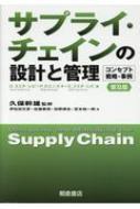 サプライ・チェインの設計と管理 コンセプト・戦略・事例