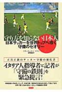 守り方を知らない日本人 日本サッカーを世界トップへ導く守備のセオリー