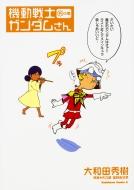 機動戦士ガンダムさん 15の巻 カドカワコミックスAエース