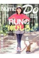 "Number Do vol.28 高橋尚子責任編集 RUNの""伸びしろ"
