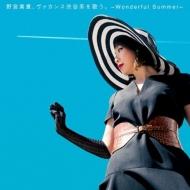 野宮真貴、ヴァカンス渋谷系を歌う。〜Wonderful Summer〜
