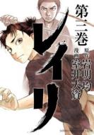 レイリ 3 少年チャンピオン・コミックス・エクストラ