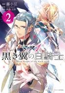 マクロスΔ 黒き翼の白騎士 2  IDコミックス/ZERO-SUMコミックス