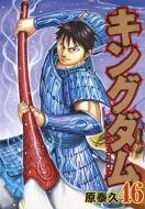 キングダム 46 ヤングジャンプコミックス