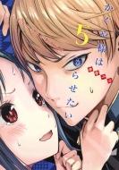 かぐや様は告らせたい 〜天才たちの恋愛頭脳戦〜5 ヤングジャンプコミックス