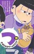 TVアニメおそ松さんアニメコミックス 4 つぎはどんなワールドだ!?篇 マーガレットコミックス