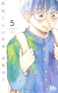 町田くんの世界 5 マーガレットコミックス