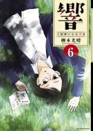 響〜小説家になる方法〜6 ビッグコミックスペリオール