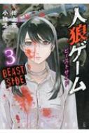 人狼ゲーム ビーストサイド 3 バンブーコミックス