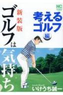 新装版 ゴルフは気持ち 考えるゴルフ 編 ニチブン・コミックス