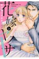 花嫁とヤクザ-仁義なき恋縛調教-ぶんか社コミックス 蜜恋ティアラシリーズ
