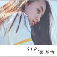 Girl 【通常盤】