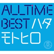 All Time Best ハタモトヒロ 【DVD付初回限定盤】