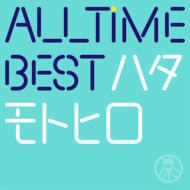 All Time Best ハタモトヒロ 【通常盤】
